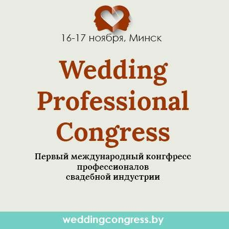 Wedding Professional Congress 2015